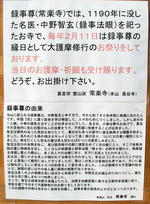 jyourakuji_2017_09_18_016.jpg