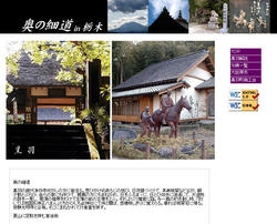 okunohosomiti_001.jpg