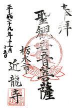 kinryuji_2017_12_15_005.jpg