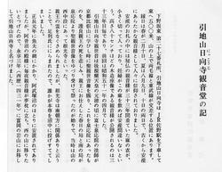 nikouji_2017_12_06_016.jpg