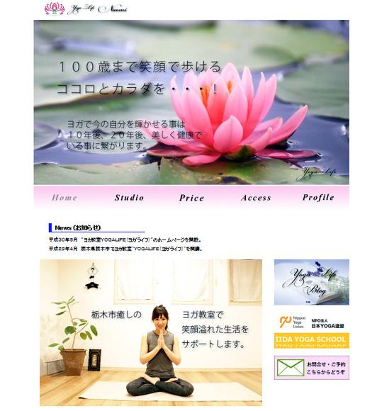 yogalife(ヨガライフ)