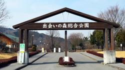 出会いの森総合公園