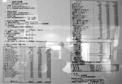 ootawara_2014_01_002.jpg