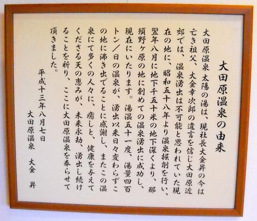 ootawara_2014_01_003.jpg