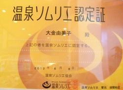 ootawara_2014_01_006.jpg