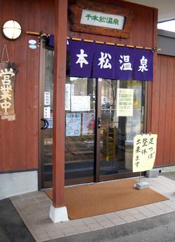 senbon_2013_12_002.jpg