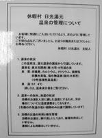 yomotokyuka_2014_05_020.jpg