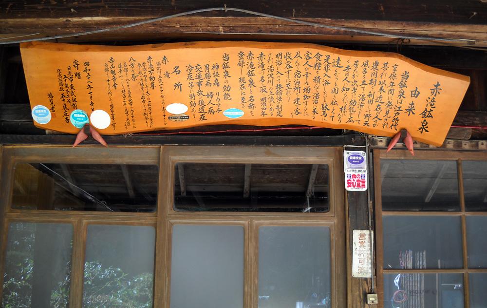 http://maywind.sakura.ne.jp/onsen/onsenblog/img/akataki_2013_10_0012.jpg