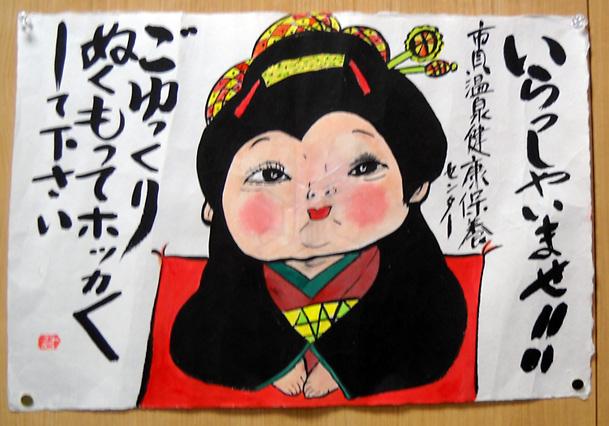 http://maywind.sakura.ne.jp/onsen/onsenblog/img/icki_014.jpg