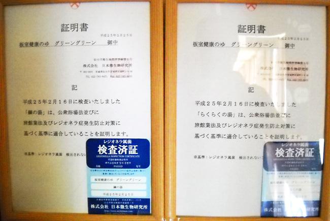 http://maywind.sakura.ne.jp/onsen/onsenblog/img/itamuro_05.jpg