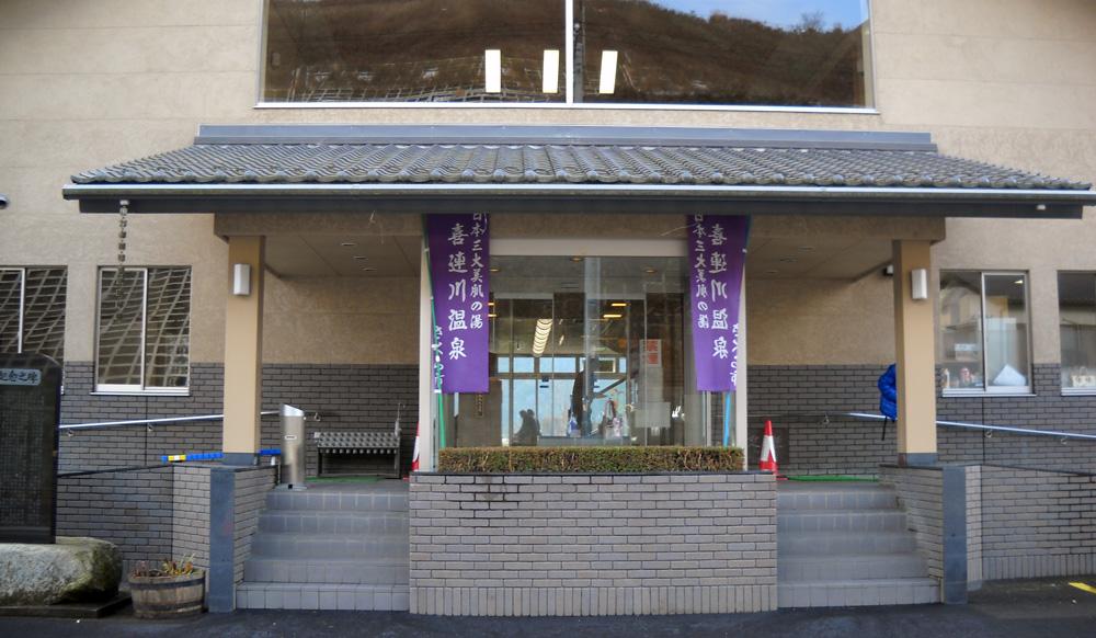 http://maywind.sakura.ne.jp/onsen/onsenblog/img/kituregawamotoyu_2013_12_001.jpg