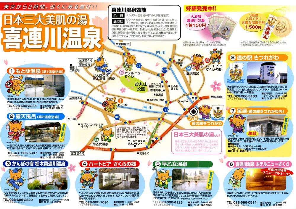 http://maywind.sakura.ne.jp/onsen/onsenblog/img/kituregawamotoyu_2013_12_008.jpg