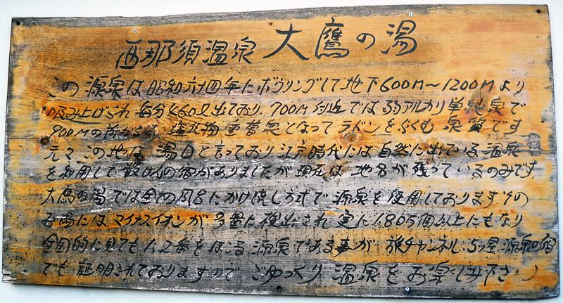 http://maywind.sakura.ne.jp/onsen/onsenblog/img/ootaka_2013_11_003.jpg