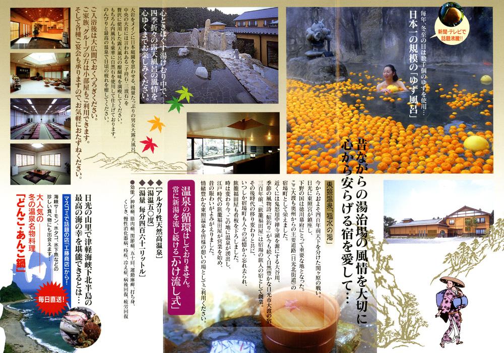http://maywind.sakura.ne.jp/onsen/onsenblog/img/tosyou_2013_11_006.jpg