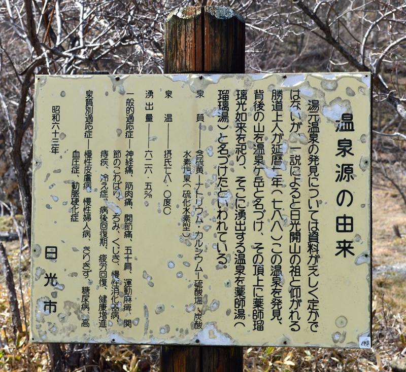 http://maywind.sakura.ne.jp/onsen/onsenblog/img/yumotogensen_2014_05_006.jpg