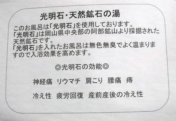 http://maywind.sakura.ne.jp/onsen/onsenblog/img/yurakukan_2014_06_003.jpg